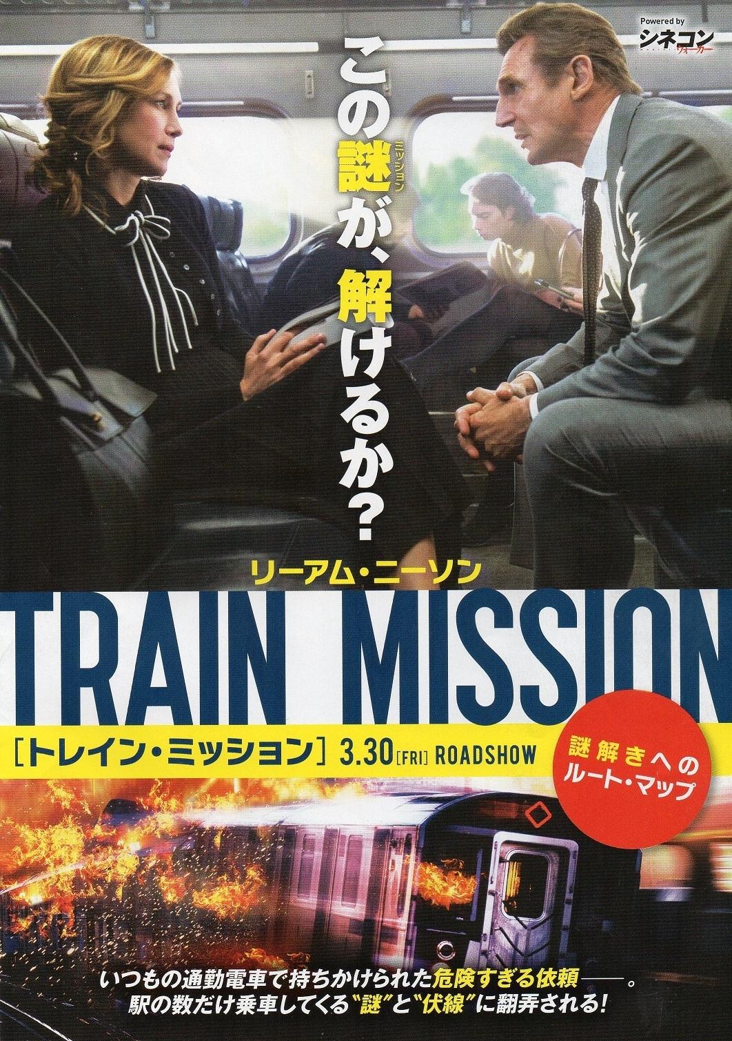 train-mission.jpg